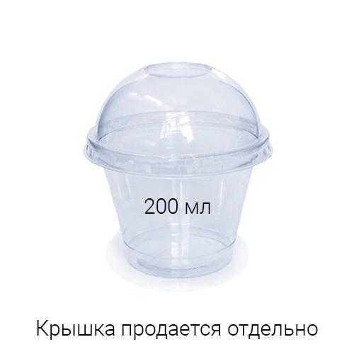 Стакан купольный для смузи и коктейлей - 200 мл, 50 шт.