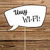 """Табличка """"Ищу Wi-Fi"""" (арт. FSC-23)"""