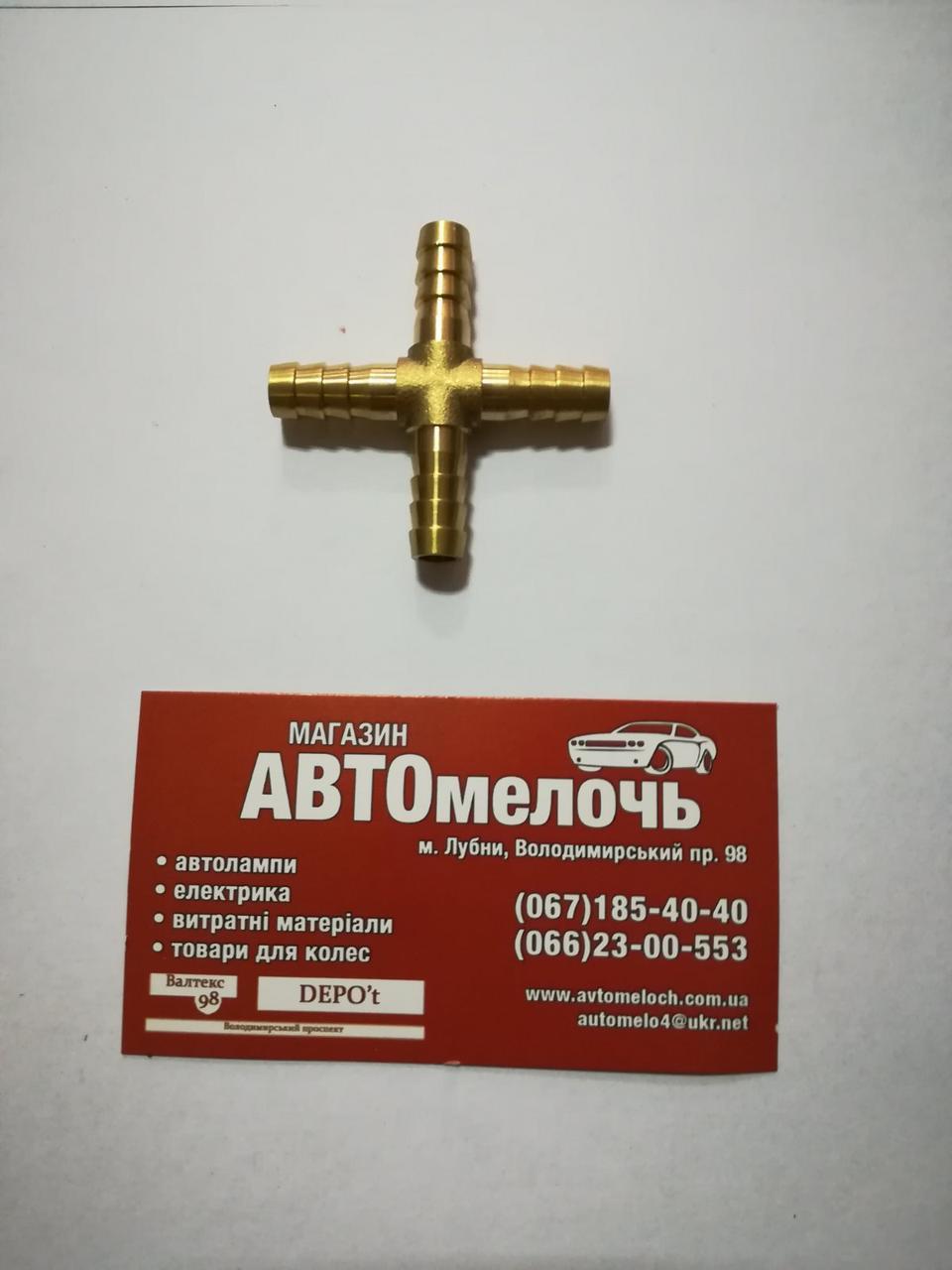 Соединитель шланга (ёлка) крестообразный 8 мм латунный Турция