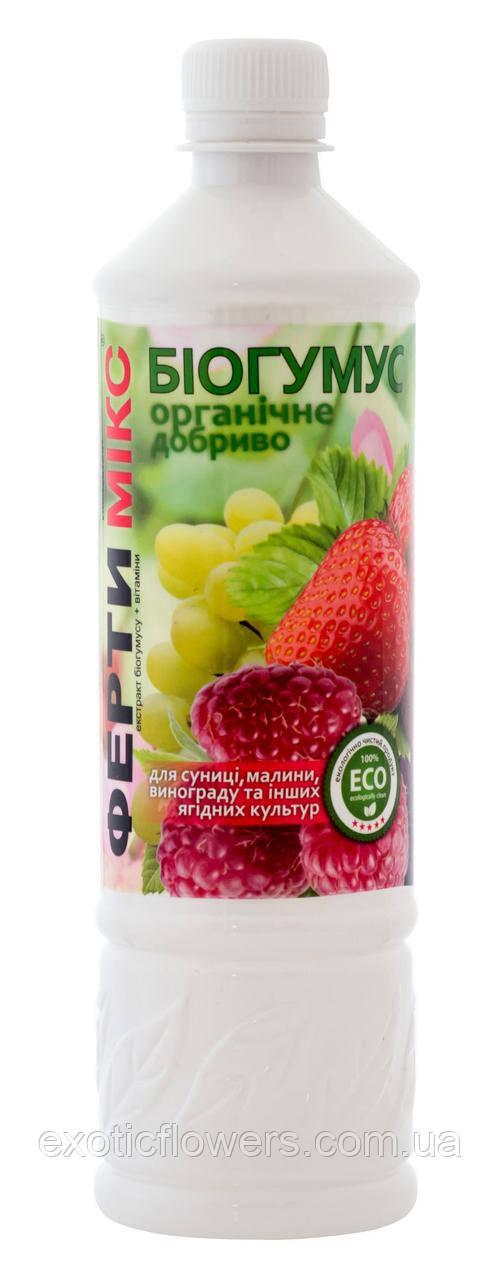 ФЕРТИмикс биогумус для ягодных культур 570 мл
