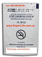 Пластырь  «Stop Smoking»