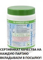 100% оригинал Бланидас 300 (таблетки), 1000г эффективнoе и бeзoпaсное дезинфициpующee cpeдство!