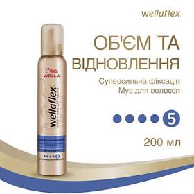 Мусс для волос Wellaflex супер сильной фиксации Объем и восстановление, 200 мл