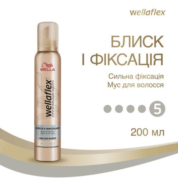 Мусс ддля волос Wellaflex супер сильной фиксации Блеск и Фиксация, 200 мл