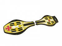 Двухколесный скейтборд скейт Waveboard SC17076 Рипстик Желтый 88 х 22см (BIA180078)