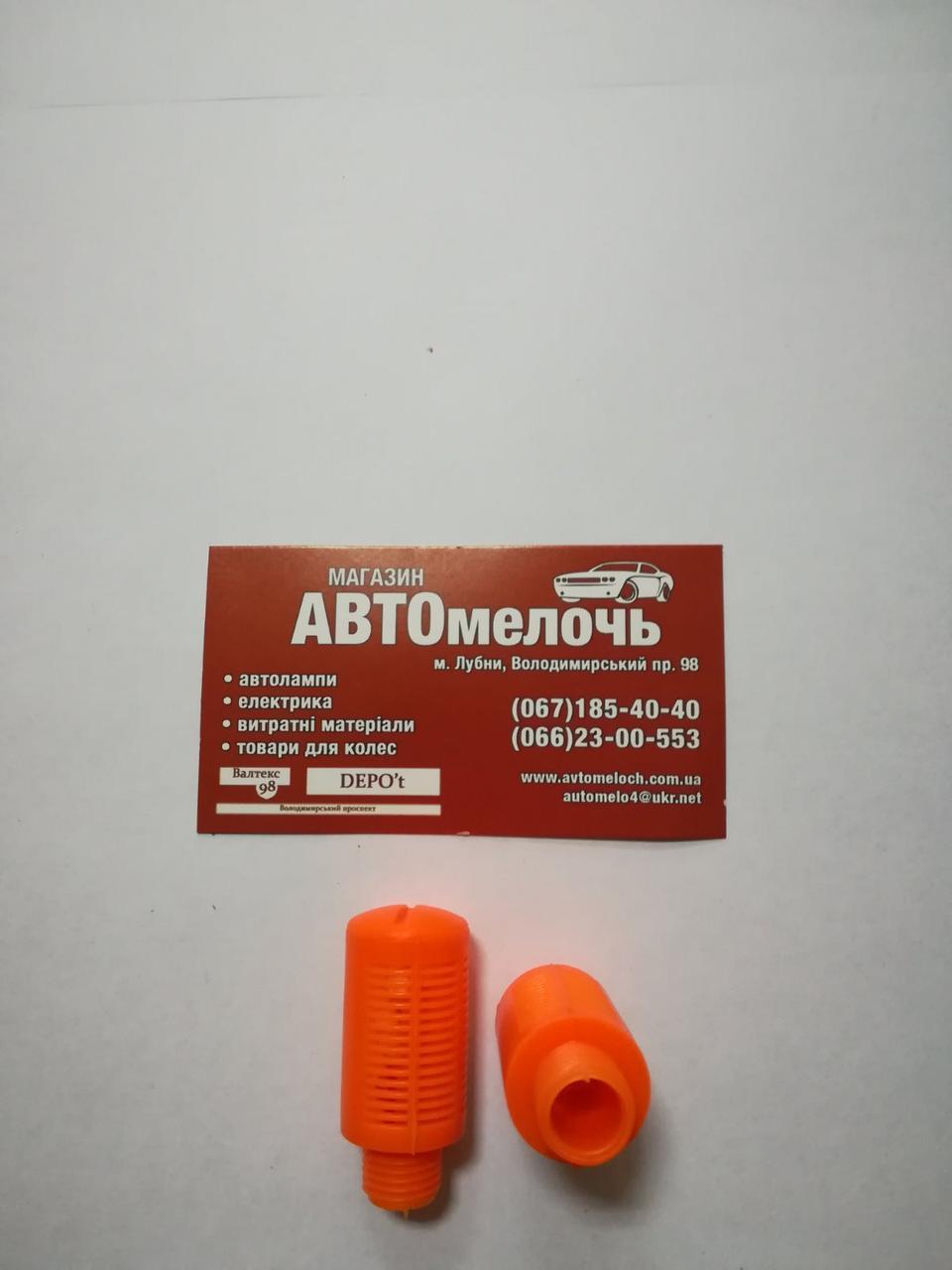 Заглушка пневматическая с фильтром (воздушная) 1/4 дюйма (пластиковые)