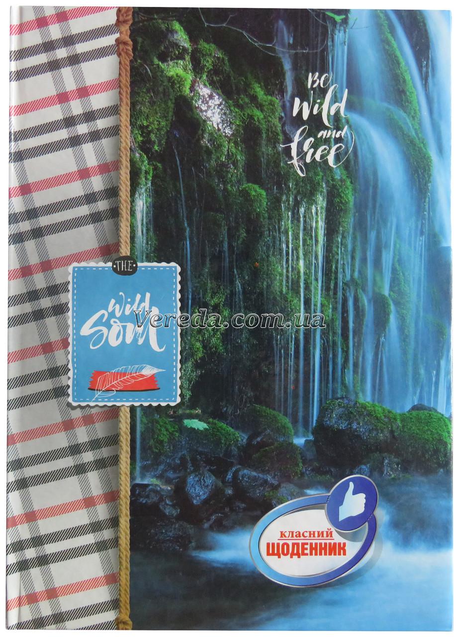 Классный школьный дневник, твердый переплет, водопад