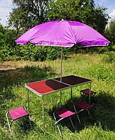 Раскладной удобный стол для пикника и 4 стула + сиреневый зонт 1,8 м в ПОДАРОК!