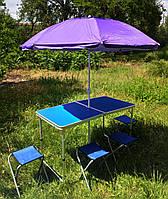 Раскладной удобный СИНИЙ стол для пикника и 4 стула + фиолетовый зонт 1,8 м в ПОДАРОК!