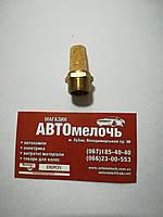 Заглушка пневматическая (воздушная) с фильтром 3/8 дюйма (латунная.)