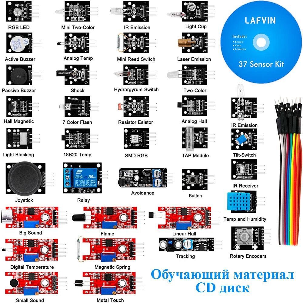 Стартовый набор датчиков Arduino