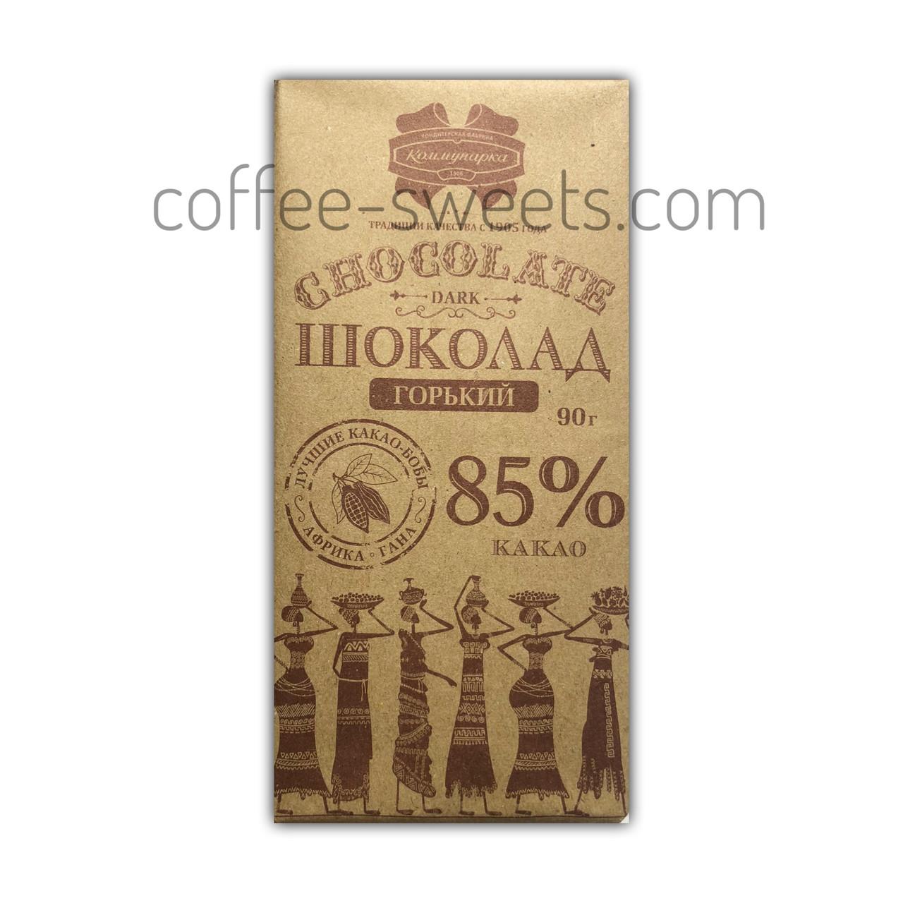 "Шоколад ""Коммунарка"" 90г горький 85%"