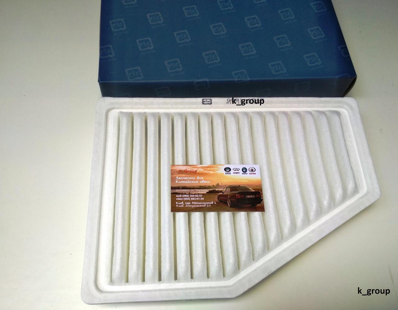 Фильтр воздушный ZAZ Forza (ЗАЗ Форза) Q-Fix