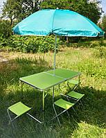 Раскладной удобный салатовый стол для пикника и 4 стула + зонт 1,8 м в ПОДАРОК!