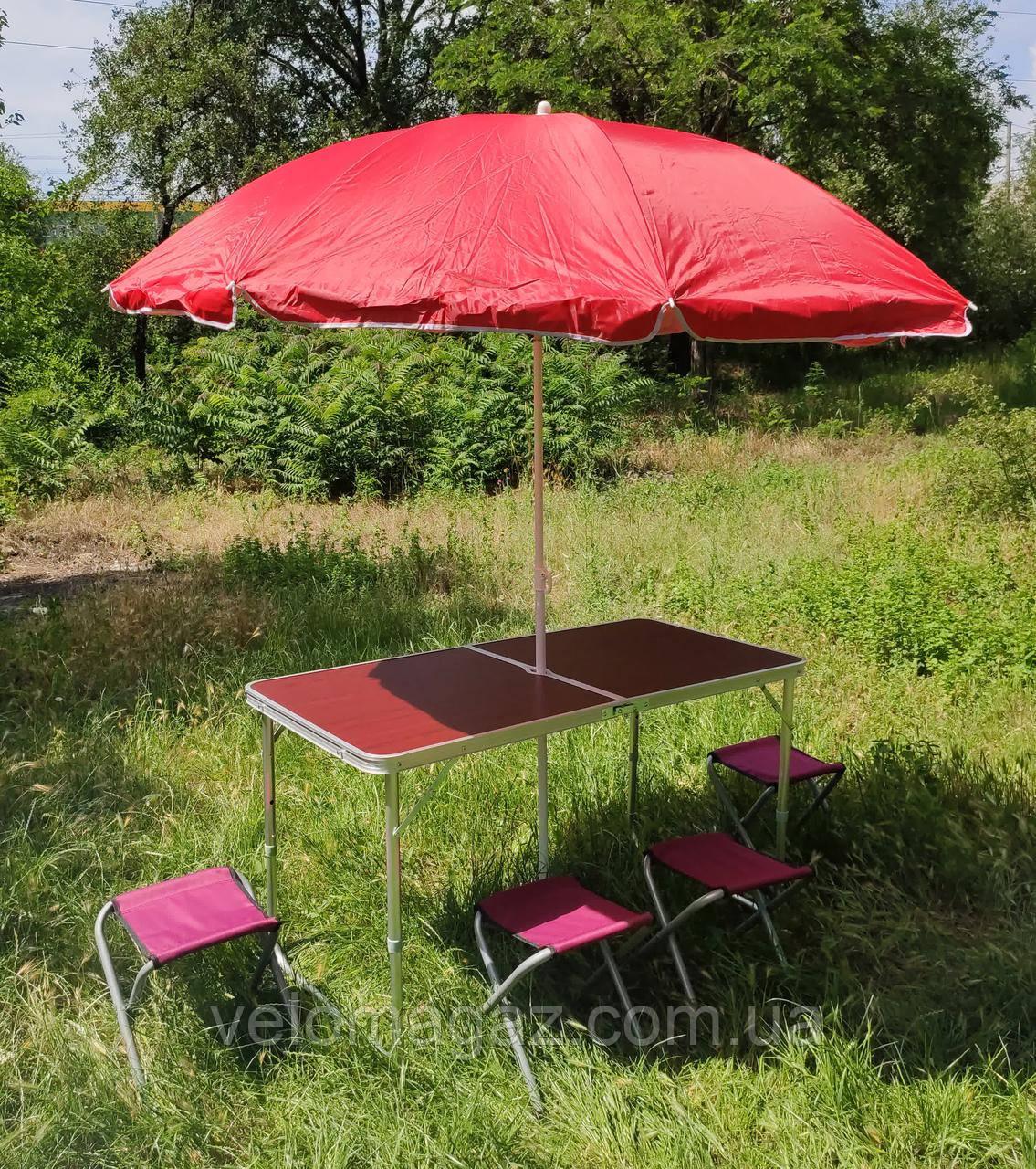 Раскладной удобный стол для пикника и 4 стула + зонт 1,6 м в ПОДАРОК!