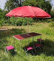 Раскладной удобный стол для пикника и 4 стула + зонт 1,6 м в ПОДАРОК!, фото 1