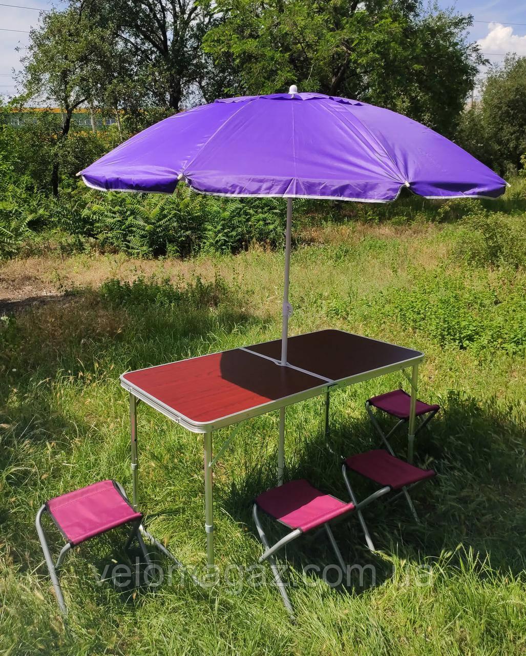 Зручний розкладний стіл для пікніка та 4 стільця + фіолетовий парасолька 1,6 м у ПОДАРУНОК!