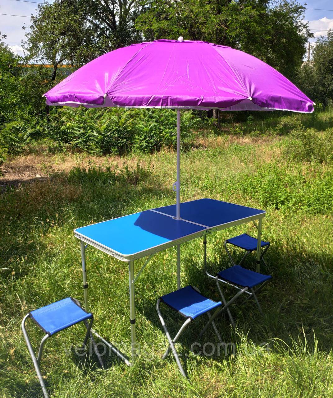 Зручний розкладний СИНІЙ стіл для пікніка та 4 стільця + бузковий парасолька 1,6 м у ПОДАРУНОК!