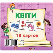 """Гр Карточки мини /18 карточек в наборе/ """"Квіти"""" (20) /укр/арт: J012y 9789669753694"""