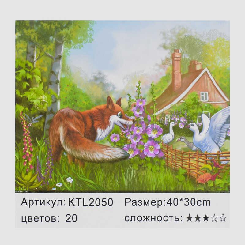 Картина по номерам KTL 2050 (30) в коробке 40х30
