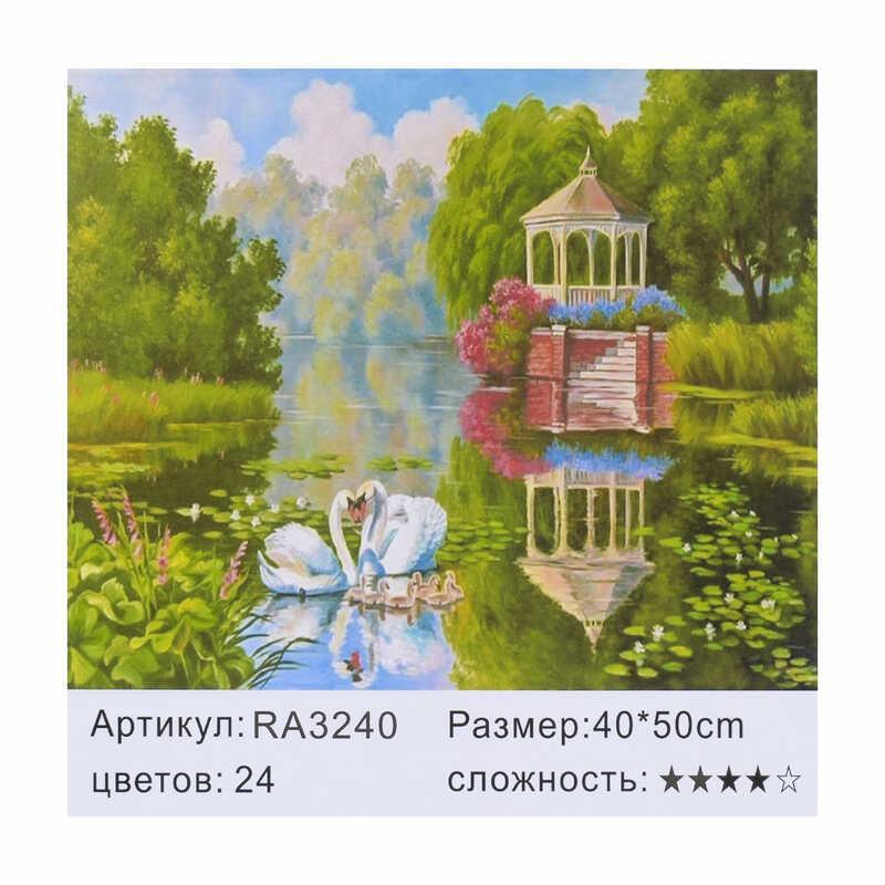 Картина по номерам RA 3240 (30) 40х50см