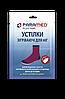 Стельки для ног согревающие Paramed 9х7 см