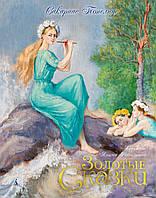 Золотые сказки. С. Топелиус (иллюстр. А. Рейпольского)