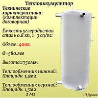 Теплоаккумуляторы, буферная емкость  из углеродной стали 400л в Харькове.