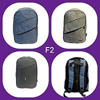 """Рюкзак текстильний протикрадій унісекс(3ол.)розмір 42*28*10см """"SABIR"""" купити недорого від прямого постачальника"""