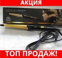 Конусная плойка для завивки волос Rozia HR-713