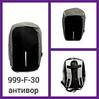 """Рюкзак унісекс протикрадій, розмір 42*29*14 см """"VALET"""" купити недорого від прямого постачальника"""
