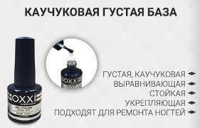 Базове покриття на каучуковій основі OXXI RUBBER BASE 10мл