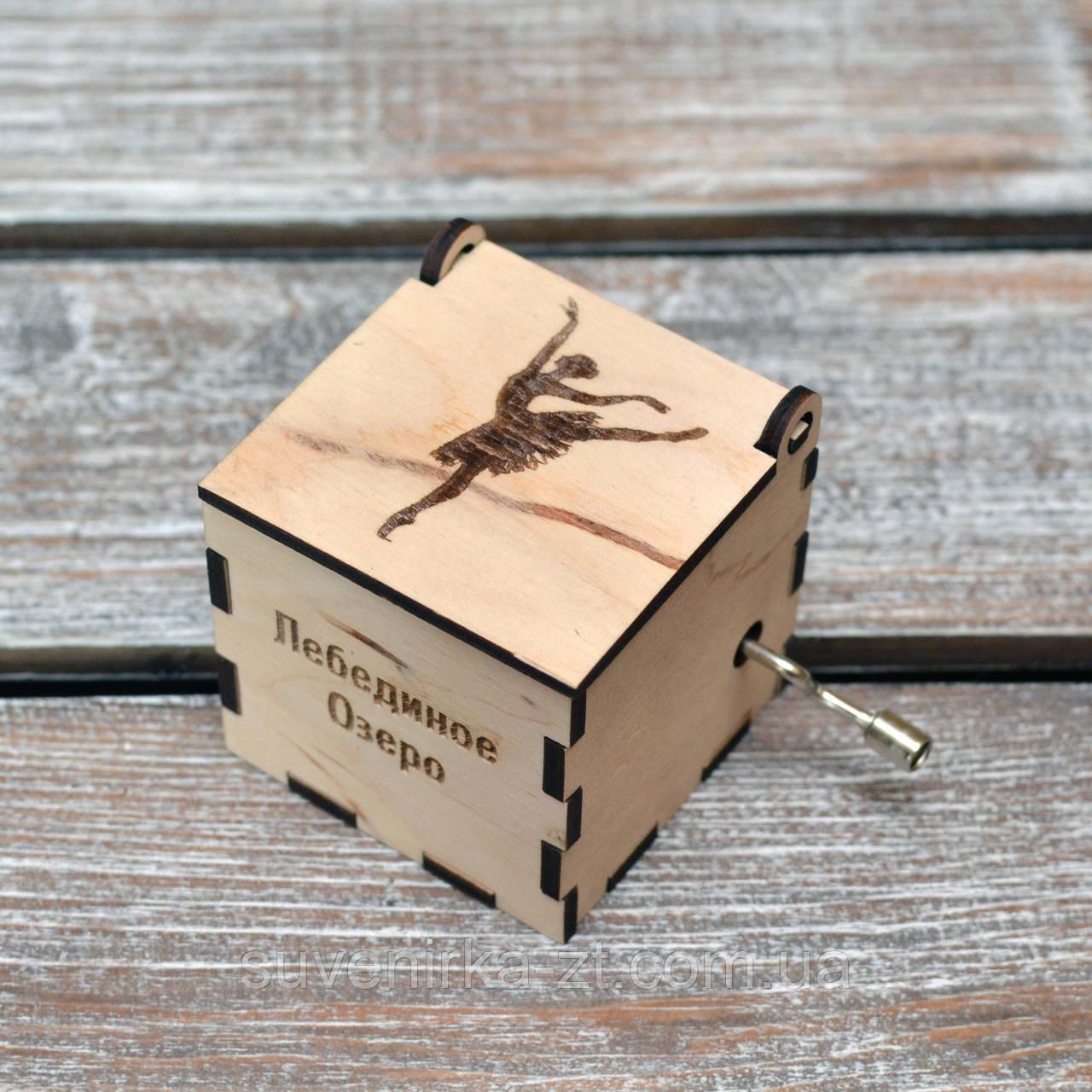 Музыкальная шкатулка-шарманка. Лебединое озеро. (А01210)