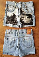 Джинсовые шорты для девочек, Артикул: 419