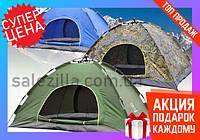 Палатка автомат 4-х местная SMART CAMP смарт кемп автоматическая палатка кемпинговая . Туристическая