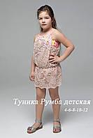 Пляжное платье туника для девочки Румба 4-12 лет