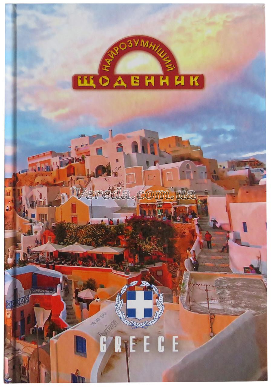 Самый умный дневник, школьный, твердая обложка, Греция
