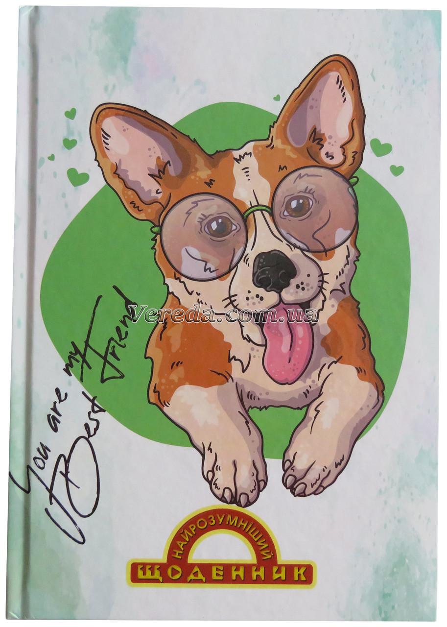 Самый умный дневник, школьный, твердая обложка, собака