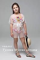 Пляжная накидка детская Мушка 5 расцветок