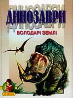 Динозаври володарі землі. Еллис С.В. 353723, КОД: 1076221