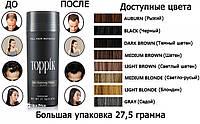 Кератиновый загуститель для волос Toppik (для маскировки залысин) 27,5г