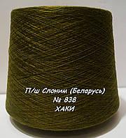 Слонимская пряжа для вязания в бобинах - полушерсть № 838 - ХАКИ -  0,8кг