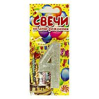 """Свеча цифра на торт """" 4 """" с блестками, серебро"""