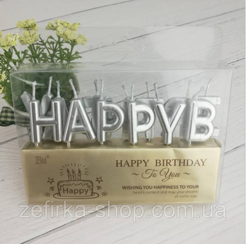 Набор свечей буквы Happy Birthday серебро