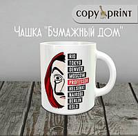 Чашка: Бумажный дом