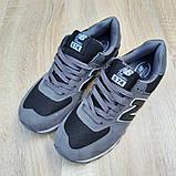 Чоловічі кросівки Nеw Balance 574 Сірі з чорним, фото 5