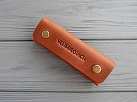 Чехол для ключей из кожи_мужская коричневая кожаная ключница