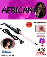 Качественная плойка для афро кудрей, афрокудри, африканские кудри, тонкая плойка для афрокудрей, афро локоны