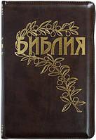 Библия Геце 065 z  коричневая на молнии формат 160х230 мм. (изд. УБО)