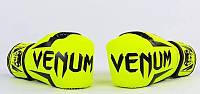 Боксерские перчатки Venum 10 унций на липучке яркие